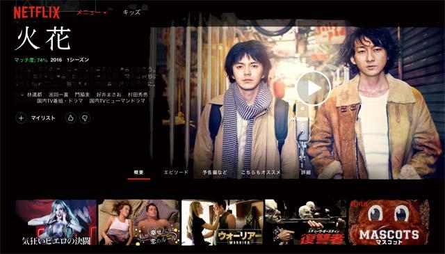 作品_火花の画面