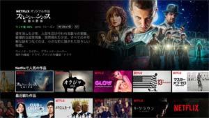 netflix_top画面