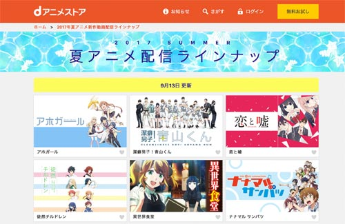 dアニメストアTOP画面