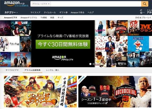 amazon-prime-videoのTOP画面