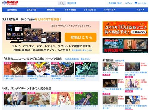 バンダイチャンネルのTOP画面