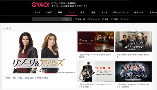 gyaoのTOP画面